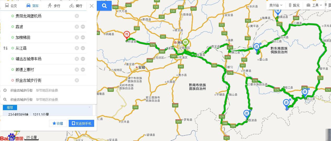 贵山贵水+民俗文化----贵州黔东南、荔波自驾游滚球bet365yazhou_足球滚球365_365滚球手机客户